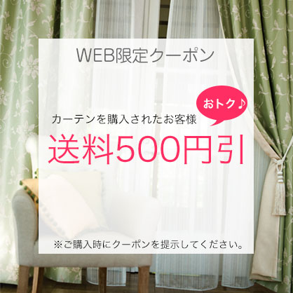 送料500円引きクーポン