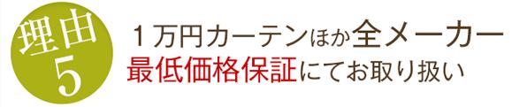 1万円カーテン他全メーカー最低価格保証にてお取り扱い